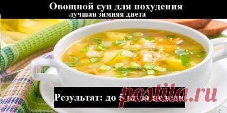 Овощной суп для похудения — лучшая зимняя диета! Результат: до 5 кг за неделю