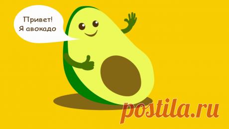 Как почистить и нарезать авокадо? Если вы задавались этим вопросом, то посмотрите видео. В нем показаны простые способы чистки и нарезки авокадо для салатов и других блюд.