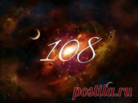 Тайная магия числа 108 | ВладиЛена | Яндекс Дзен