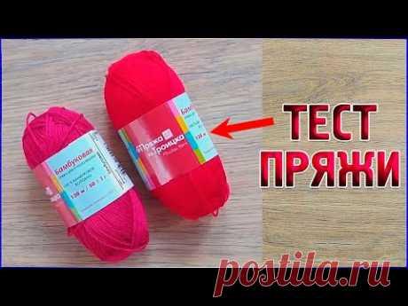 Тестирование Новой Пряжи/Бамбуковая Пряжа Из Троицка - YouTube