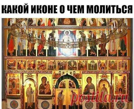 A que icono por que rezarle\u000a\u000a¡Conserven a él, es útil!\u000a\u000aSon a veces en la vida de la situación, cuando a la persona se queda confiar solamente en ayuda de Bozhiyu. Sino también simplemente rezar en bien de los familiares y allegados es útil nunca. A menudo, llegando al templo o la iglesia, vemos ante él la multitud de iconos. ¿Pero a que icono por que rezarle? En todos son representados los santos, a que rezan por las cosas diferentes. Se Considera que cerca de cada icono es necesario rezar correctamente, con las ciertas peticiones. Pero las personas no expertas en...