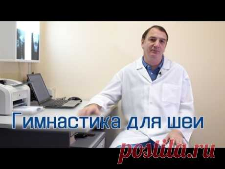 La gimnasia para el cuello, el ejercicio para el tratamiento sheynogo de la osteocondrosis