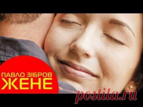 Павел Зибров - Жене (про любимую жену)