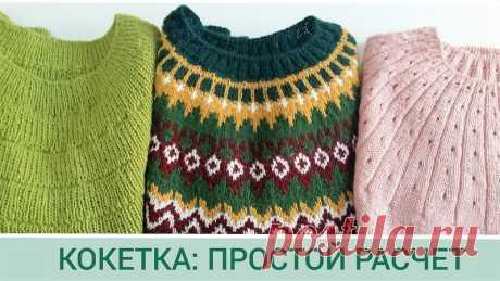 Как расчитать круглую кокетку  #круглая_кокетка@knit_best, #круглая_горловина@knit_best  видео МК*  Источник: https://youtu.be/Daj8JnEuR3Q