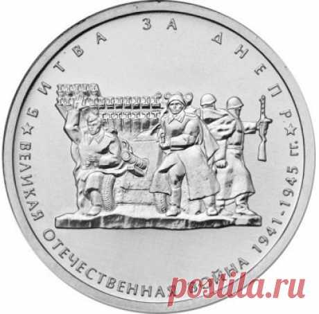 "5 рублей, 2014 г. ""Битва за Днепр"". (UNC) (код_5)"