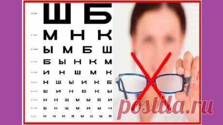 Упражнения для улучшения зрения. Гимнастика для глаз