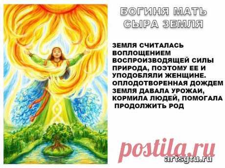 Славянские Боги — Мать Сыра Земля Мать Сыра Земля - Согласно народным представлениям одна из основных составных частей мироздания (вместе с водой, воздухом и огнем)