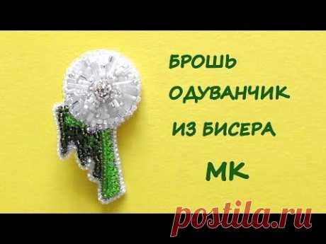 """Брошь """"Одуванчик"""" из бисера своими руками. МК / DIY Beaded Dandelion Brooch - YouTube"""