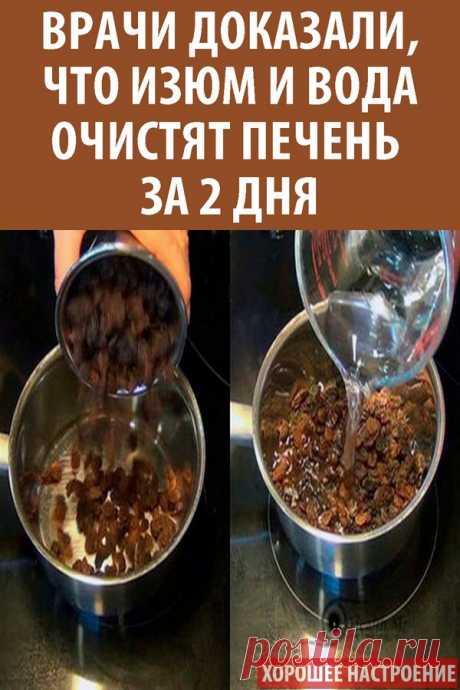 Врачи доказали, что изюм и вода очистят печень за 2 дня