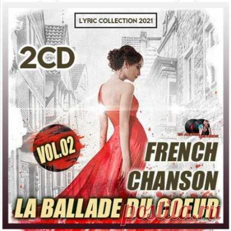 La Ballade Du Coeur Vol.02 (2021) Красивая музыка, приятные голоса, великолепные строчки о любви, об этом прекрасном чувстве, наполняют собой треки второго релиза сборника под названием «La Ballade Du Coeur». Вспоминайте прошлые времена, готовьтесь к новым! Главное, чтобы честность и доброта жили в вашем сердце!Категория: Music