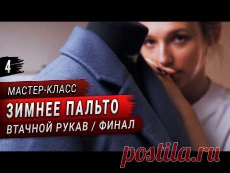Шью пальто на утеплителе (Часть 4) // Втачной рукав, ВТО, шлица