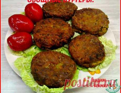 Овощные бургеры – кулинарный рецепт