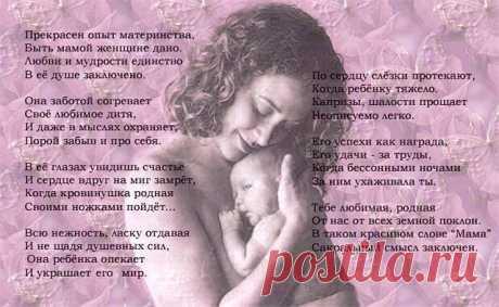Быть мамой женщине дано