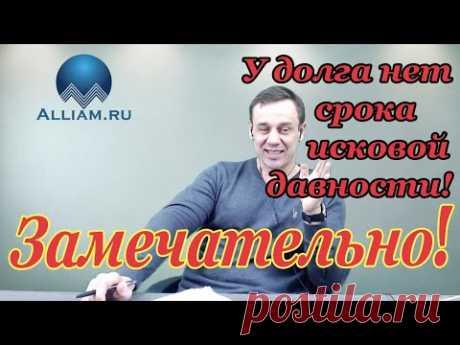 У ДОЛГА НЕТ СРОКА ИСКОВОЙ ДАВНОСТИ/Как не платить кредит | Кузнецов | Аллиам
