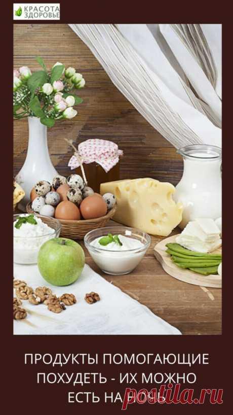 Продукты помогающие похудеть - их можно есть на ночь  Ученые составили список продуктов, употребление которых перед сном помогает…похудеть.