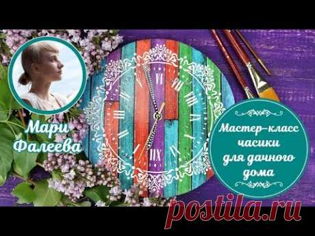 Часики для дачного дома. Мастер-класс от Фалеевой Мари.