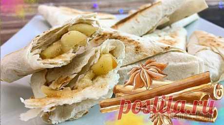 Хрустящие пирожки из тонкого лаваша с яблоком, бананом и корицей Хрустящие пирожки из тонкого лаваша с яблоком, бананом и корицей-очень простое и вкусное блюдо. Рецепт:Лаваш тонкий - 2 шт.Яблоко - 2 шт.Банан - 1 шт. Сахар - 2 ч.лКорица - щепоткаСливочное масло - 1 ...