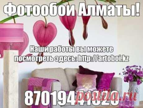 Оригинальное Решение для Ваших стен! Стильные Фото обои с Любым изображением или Вашей фотографией от «Art Millenium». https://artoboi.kz +7(727)3174619 87019441564 87019441820