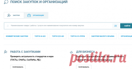СТАР - бесплатный поиск тендеров по всей России
