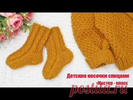 Детские носочки спицами для новорожденных Подробный мастер класс