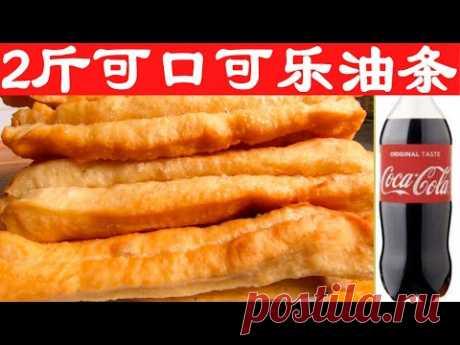 Кока-кола для приготовления жареных палочек из теста в Японии
