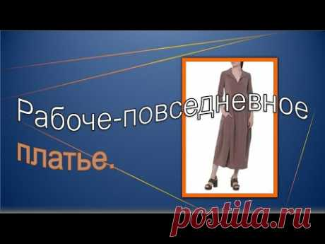 Рабоче- повседневное платье. Моделируем платье.
