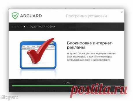 Adguard – это программа для блокировки рекламы и всплывающих окон.
