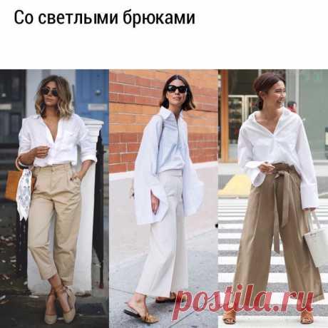 Белая рубашка в образах — Красота и мода