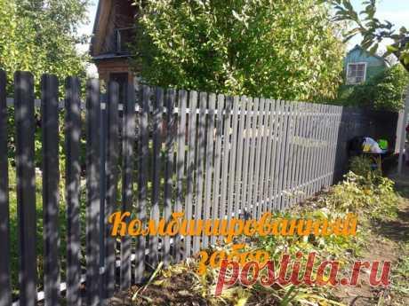 """Дача за забором. Металлический штакетник + профнастил = комбинированный забор в цвете """"Серый графит""""."""