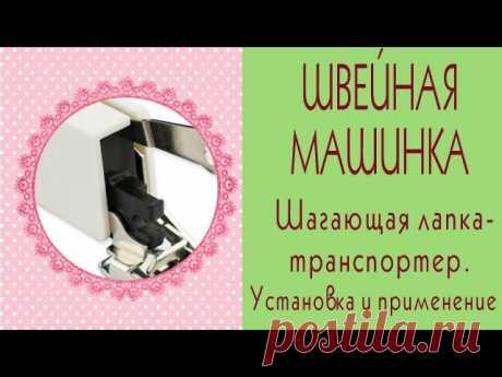 Новое видео на моем канале #youtube https://www.youtube.com/watch?v=DLiz5z3KPJM Как установить лапку-транспортер, или шагающую лапку, на швейную машинку, для чего она нужна и как ее использовать Мы с девочками сейчас шьем собачек в совместном пошиве, а при работа с толстыми мягкими тканями такая лапка незаменима. Вы еще можете присоединиться к пошиву по сниженной цене https://seva.monecle.com/lp/zhuravskaya Мы только начали #видеоютуб@mk.kukli.tilda #татьянажуравская #тил...