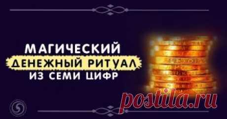 Магический денежный ритуал из семи цифр Эзотерика, самопознание, путь к себе, духовные практики, духовное развитие