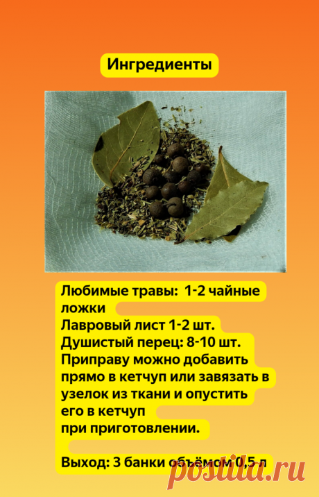 Домашний кетчуп на зиму | Цветочная душа | Яндекс Дзен