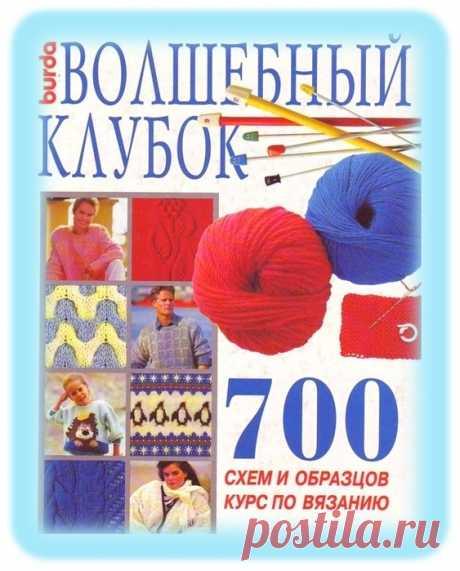 Волшебный клубок - Курс по вязанию спицами /700 схем и образцов/