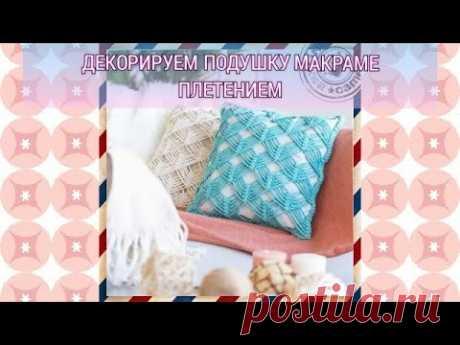 Декорируем подушку макраме плетением