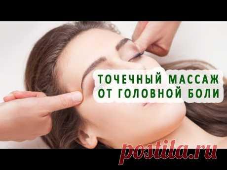 El masaje-punteado del dolor de cabeza