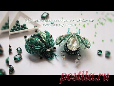 Мк по созданию объемной броши майский жук