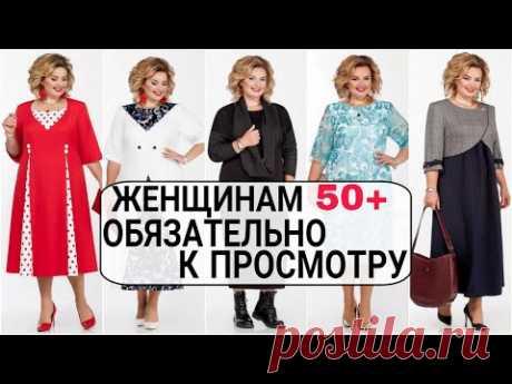 СРОЧНАЯ ИНФОРМАЦИЯ ДЛЯ КЛИЕНТОВ ДРЕССМАНИИ! New! Коллекция 2020 для женщин 50+. Plus size.