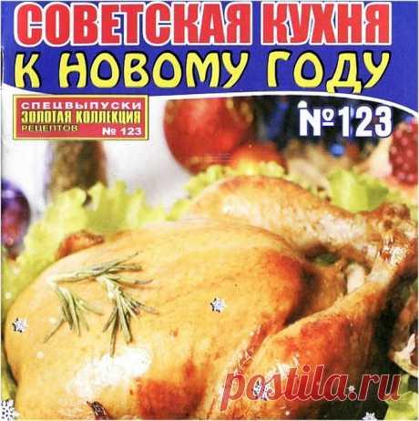 Советская кухня к Новому году.