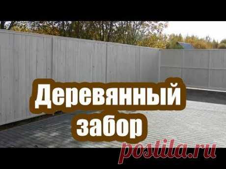 ДЕРЕВЯННЫЙ ЗАБОР. ФУНДАМЕНТ, ЦЕНА, УСТАНОВКА