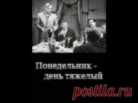 """Веселая комедия """"Понедельник - день тяжелый"""" / 1963"""