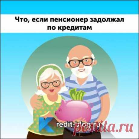 Что будет, если пенсионер задолжает по кредитам?