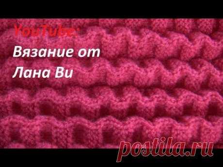 Вязание спицами 3D😉 Вяжем ОЧЕНЬ простой и шикарный узор спицами из лицевых и изнаночных петель