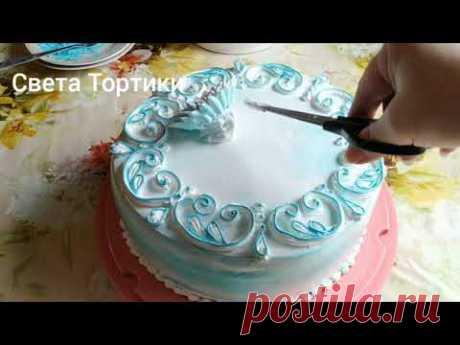 Простое и быстрое украшение торта БЗКкремом.Simple and quick cake decorating