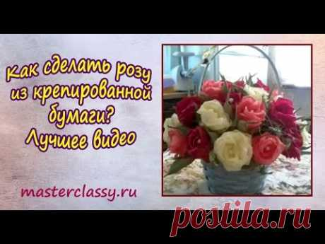 How to make a rose of krepirovanny paper? The best video