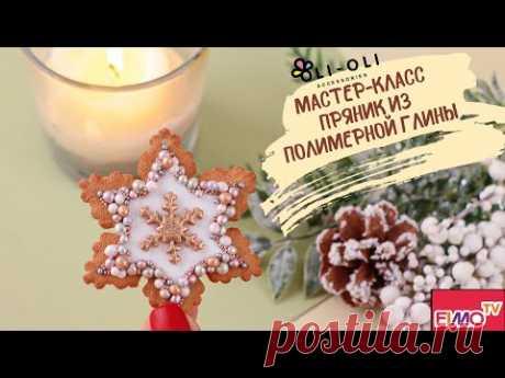 Мастер-класс: Новогодний пряник из полимерной глины FIMO/polymer clay tutorial