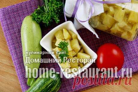 Кабачки на зиму как грибы - рецепт на сайте Домашний Ресторан