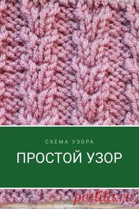 Простой узор спицами для шапки, снуда ⋆ Самые красивые узоры спицами.