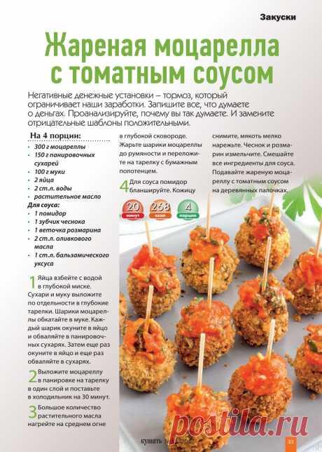Жареная моцарелла с томатным соусом