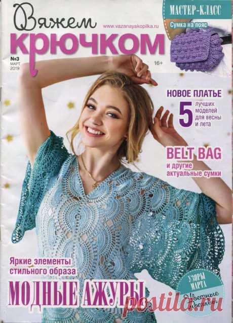 Вяжем КРЮЧКОМ №3 март 2019