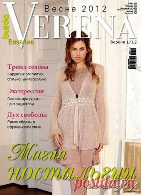 Verena №1 (весна 2012)